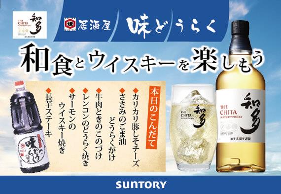 居酒屋味どうらくの「和食とウイスキーを楽しもう」
