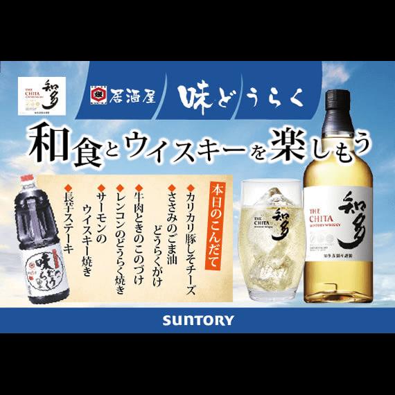 SUNTORY「知多」コラボ企画