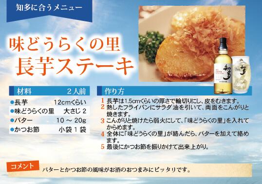 長芋ステーキ