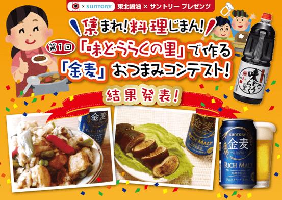 味どうらくの里で作る「金麦」おつまみコンテスト!