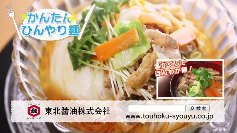 ひんやり麺