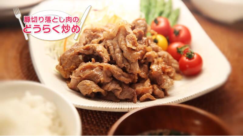 豚切り落とし肉のどうらく炒め