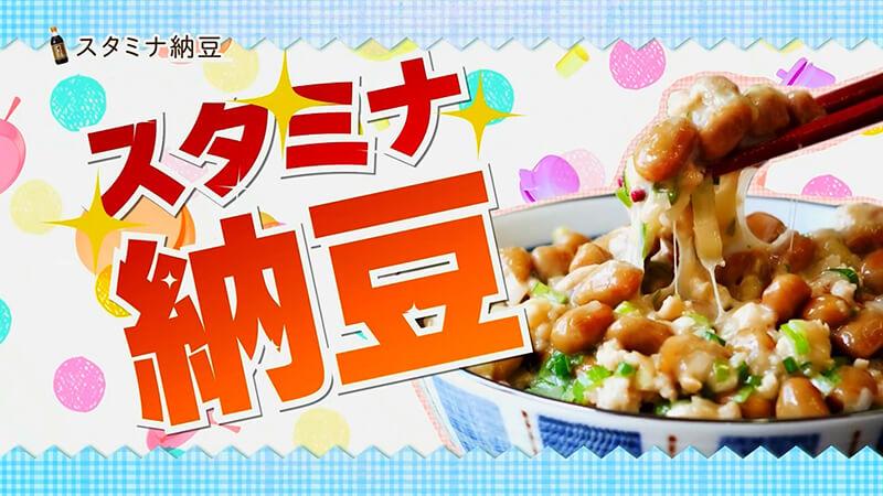 ふーちゃんとママのスタミナ納豆