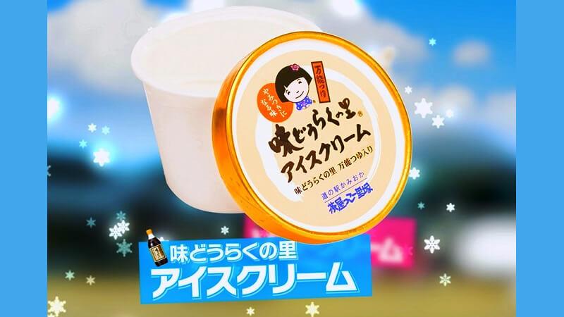 味どうらくの里アイスクリーム