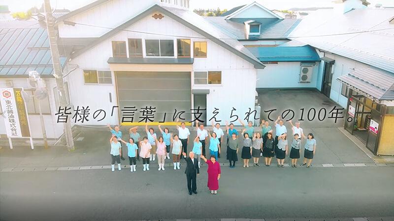 100周年CM手紙編