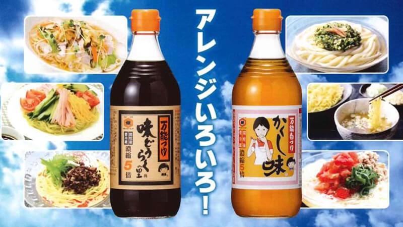 夏のめんつゆ~アレンジ篇~美味しさ広がる