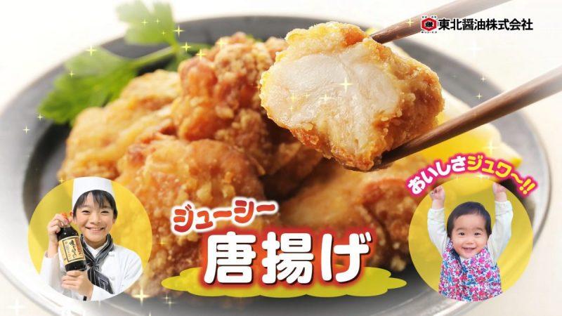 ジューシー鶏の唐揚げ